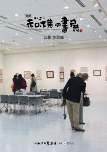 第6回 和様の書展 公募作品集