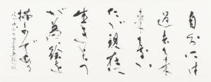 2017年 毎日書道展 文部科学大臣賞