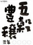 2018年 JA共済小・中学生書道コンクールの手本
