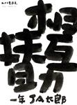 2019年 中1「相互扶助」JA書道コンクール手本