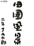 2019年 中2「田園風景」JA書道コンクール手本