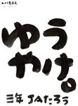 2019年 小3「ゆうやけ」JA書道コンクール手本