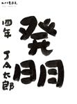 2019年 小4「発明」JA書道コンクール手本