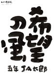 2019年 小5「希望の風」JA書道コンクール手本