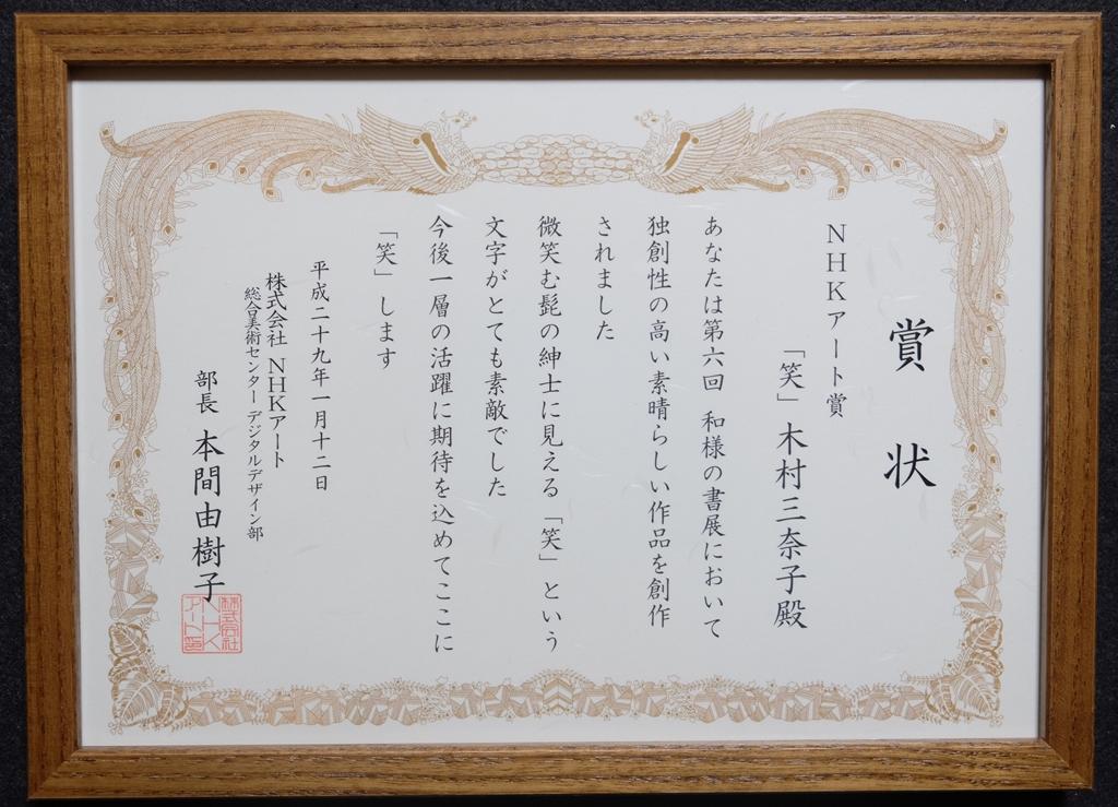 NHKアート賞の副賞が「賞状」ならぬ「笑状」だった
