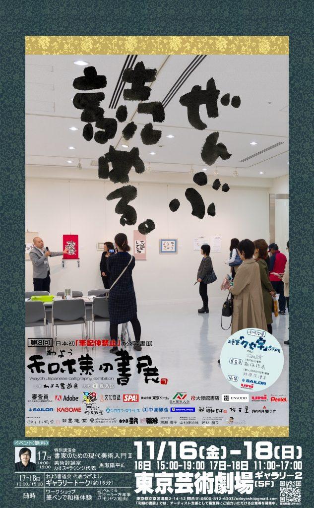 第8回 和様の書展 ポスター