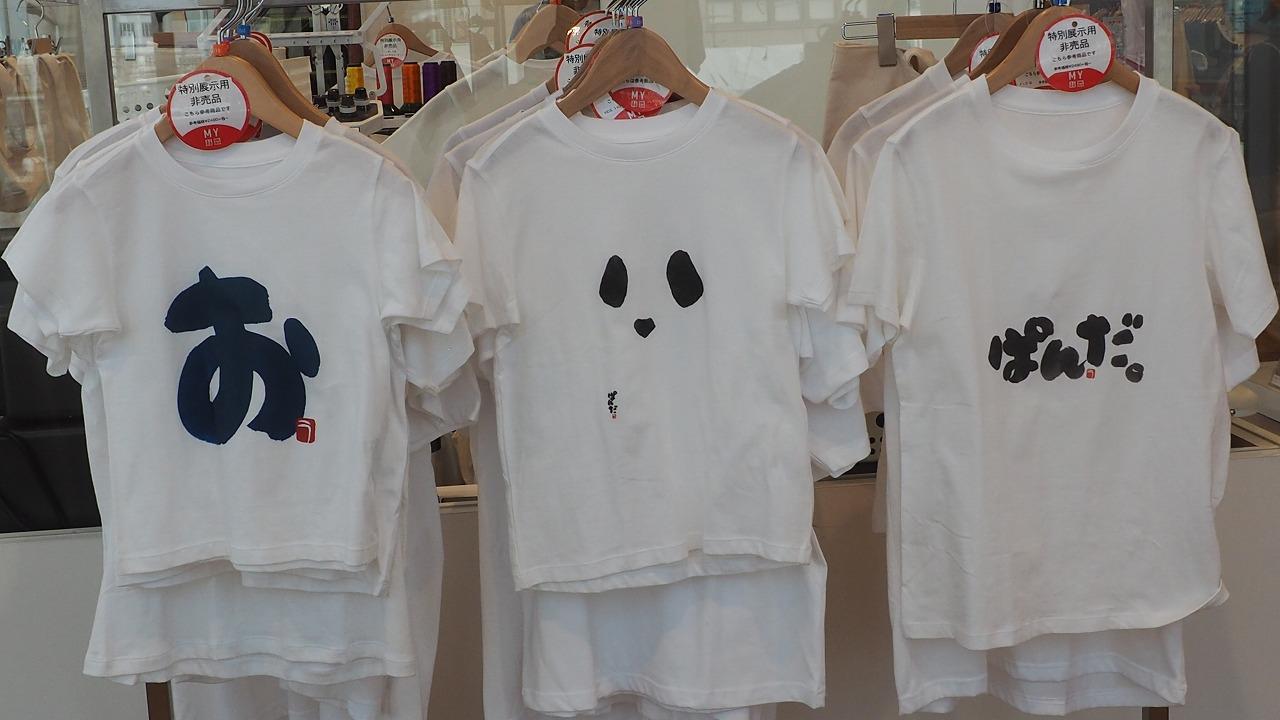 UTme! Tシャツデザイン ユニクロ 和様 うどよし