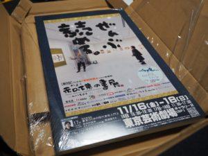 和様の書展 ポスター