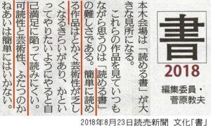 2018年8月23日読売新聞 書