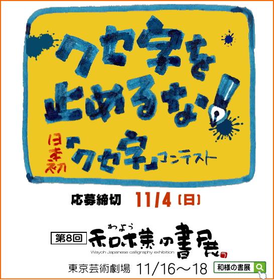 硬筆「クセ字」部門 和様の書展 公募コンテスト クセ字を止めるな!