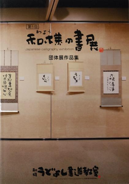 第5回 和様の書展 作品集 2015