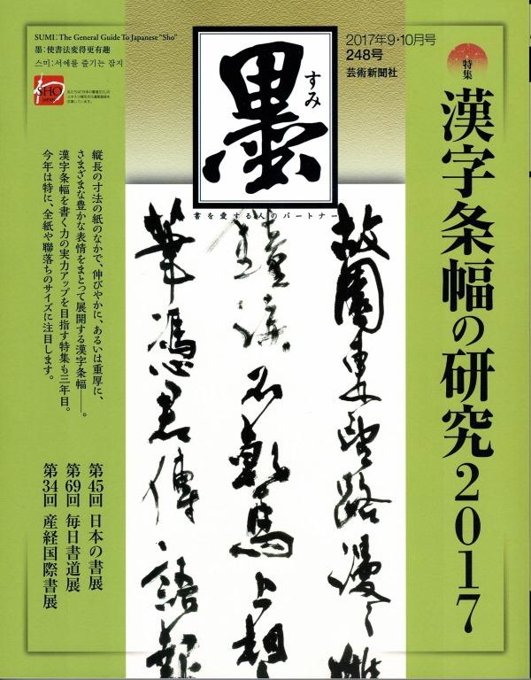 和様の書展 告知掲載「墨」2017年9・10月号 248号