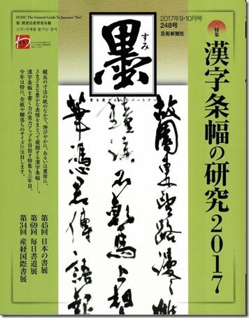 芸術新聞社 墨 2017/9-10月号 うどよしの和様の書展