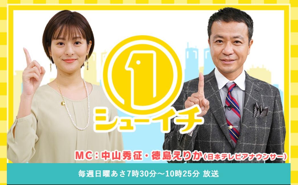 日本テレビ シューイチ 2021年5月30日(日)