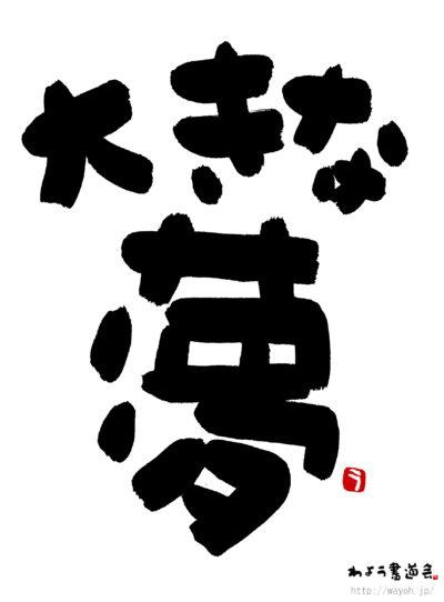 2017年夏 JA小・中学生書道コンクール用 書道手本