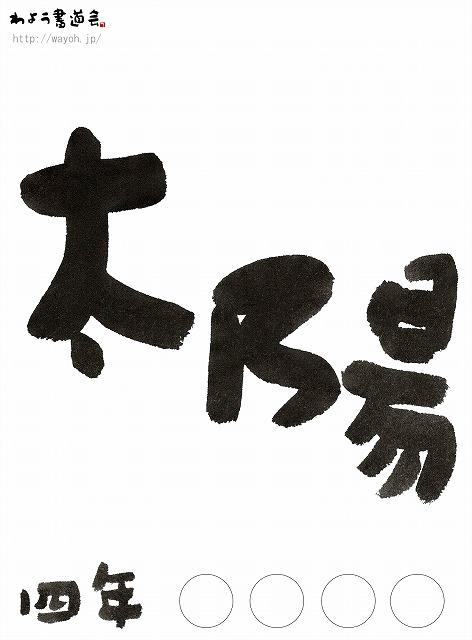 2018年 JA小・中学生書道コンクール用 書道手本【フリー素材提供】