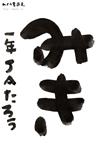 2019年 小1「みき」JA書道コンクール手本