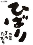 2019年 小2「ひばり」JA書道コンクール手本
