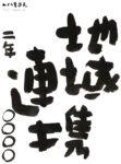 2021年 半紙の部 中2「地域連携」JA書道コンクール 手本