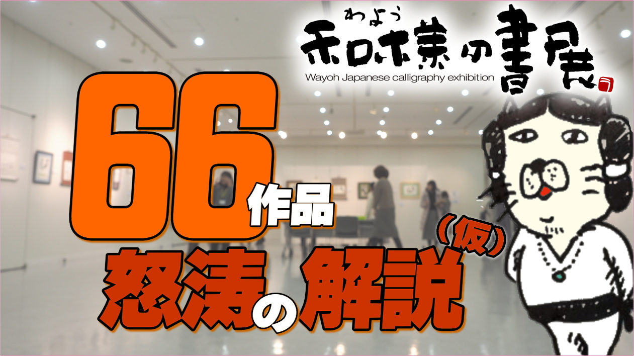怒涛の66連発!「第9回 和様の書展」作品解説【動画】