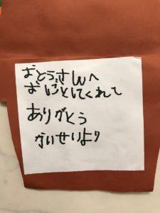 4th こども手書きコレクション