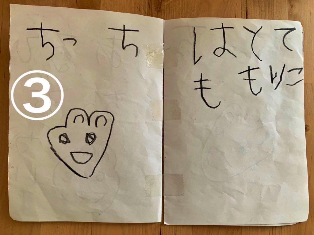 5th こども手書きコレクション