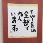 筆記体禁止で日本語の書道を学べる公的教育機関の書展