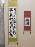 東京都特別支援学校 総合文化祭