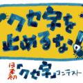クセ字コンテスト(硬筆)の詳細