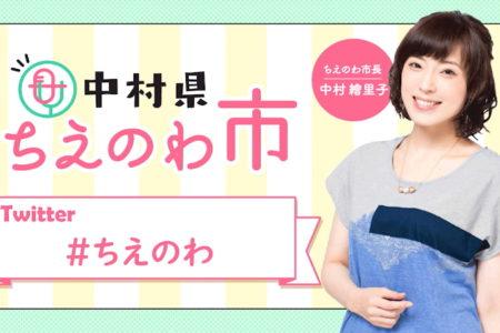 声優 中村繪里子さんのラジオでクセ字トーク