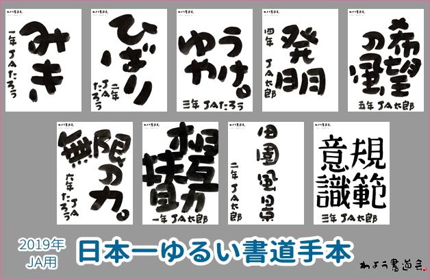 【日本一ゆるい書道手本】2019年 JA小・中学生書道コンクール用 無料配布