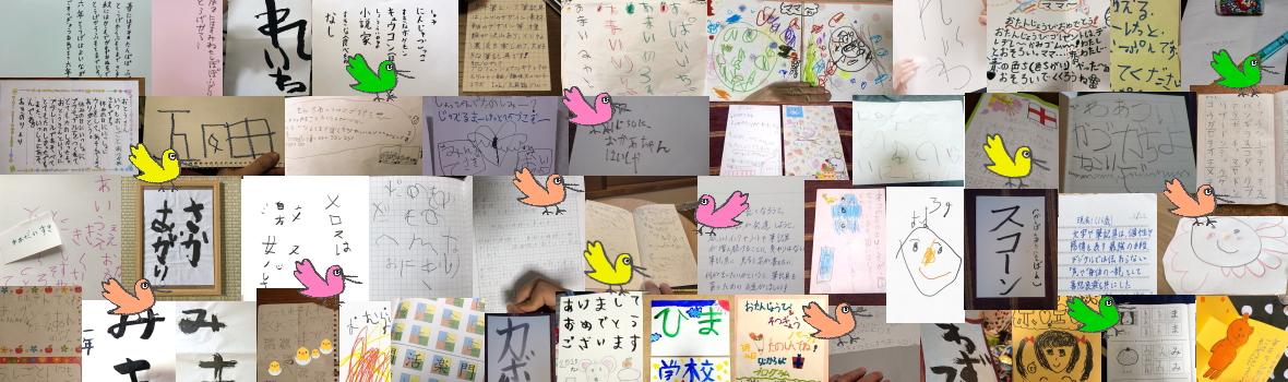「こども手書きコレクション」作品集(2021/4/17更新)