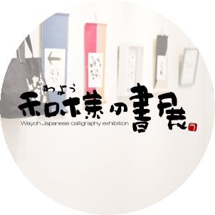 日本初!筆記体禁止の公募書展