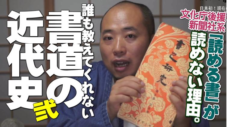 【日本初検証】誰も教えてくれない「書道の近代史」