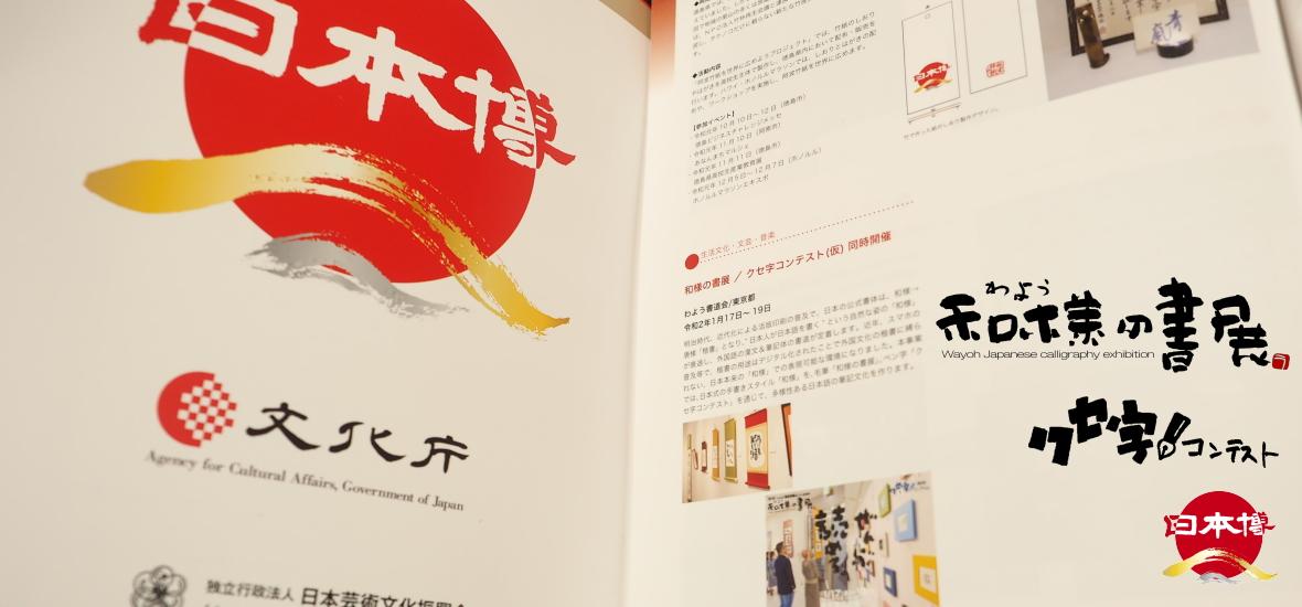和様の書展/クセ字コンテスト 文化庁「日本博」プロジェクトへ