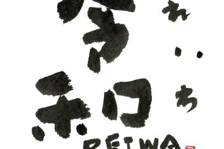 【300超え】新元号「令和」の書道データの無料ダウンロード